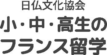 ⽇仏⽂化協会 ⼩・中・⾼⽣のフランス留学