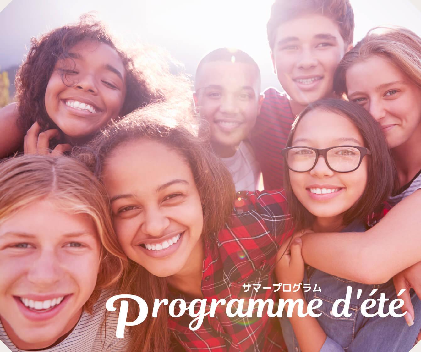Summer Programme サマープログラム