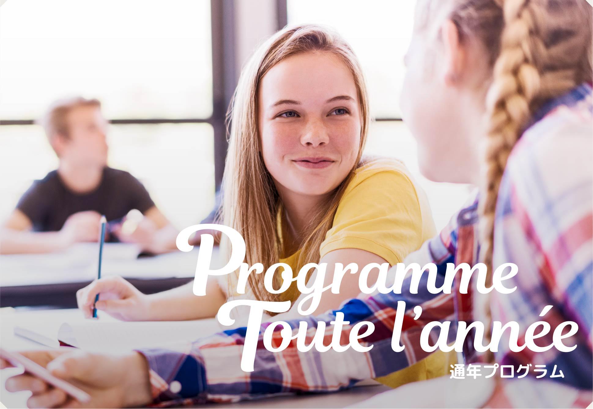 Programme Toute Lannee 通年プログラム