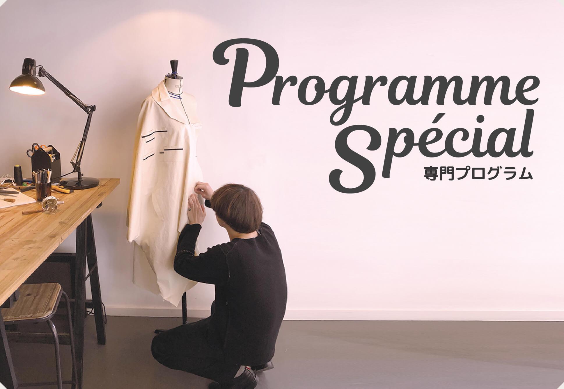 Programme Special 専門プログラム