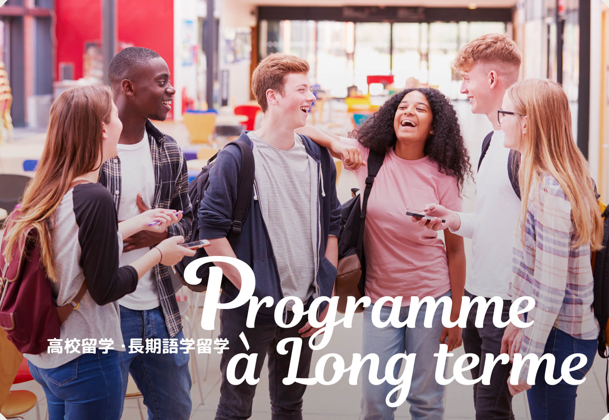 Programme a Long terme 高校留学・長期語学留学